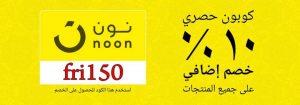 كود خصم نون شهر رمضان 2020