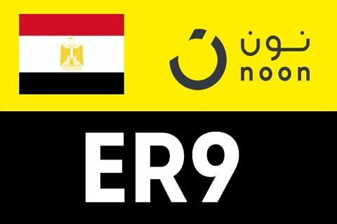 اكواد خصم نون مصر