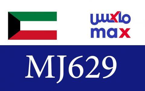 كوبون max 2021