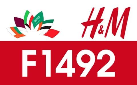 كود خصم H&M 2021