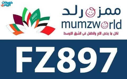 قسيمة خصم ممزورلد البحرين