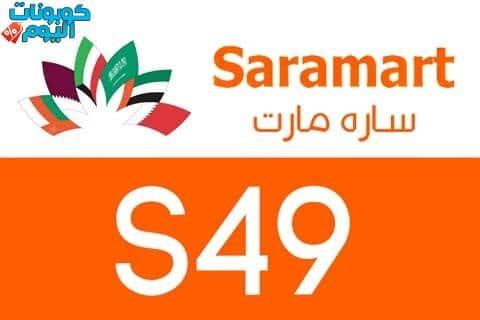 كود خصم سارة مارت عمان