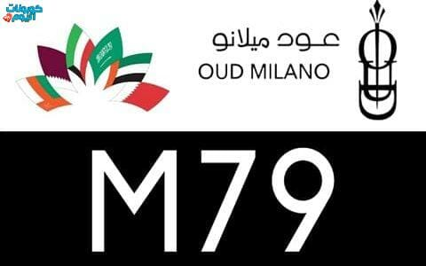 كود خصم عود ميلانو عمان
