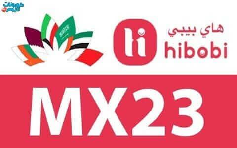 كود خصم هاي بيبي عمان